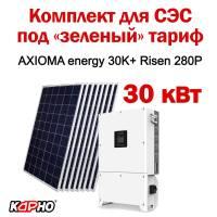 """Комплект для солнечной станции под """"зелёный"""" тариф 30 кВт  (Axioma energy+Risen)"""