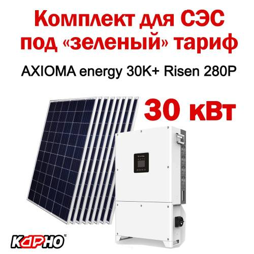 """Сонячна електростанція під """"зелений"""" тариф 30 кВт"""