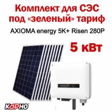 """Базовый комплект для солнечной электростанции под """"зелёный"""" тариф 5 кВт"""