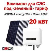 """Комплект для солнечной станции под """"зелёный"""" тариф 20 кВт  (Axioma energy+Risen)"""