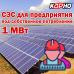 Солнечная электростанция для предприятия под собственное потребление 1 МВт