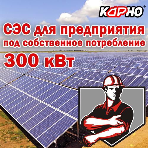 Солнечная электростанция для предприятия под собственное потребление 300 кВт