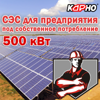 Солнечная электростанция для предприятия под собственное потребление 500 кВт
