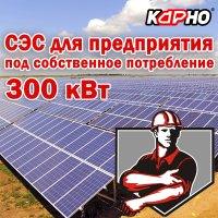 Сонячна електростанція для підприємства під власне споживання 300 кВт