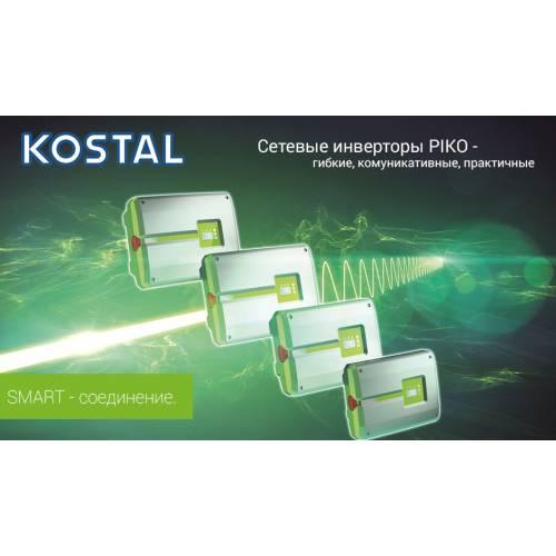 Сетевой Инвертор Kostal PIKO 20