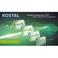 Сетевой трехфазный инвертор Kostal PIKO 20