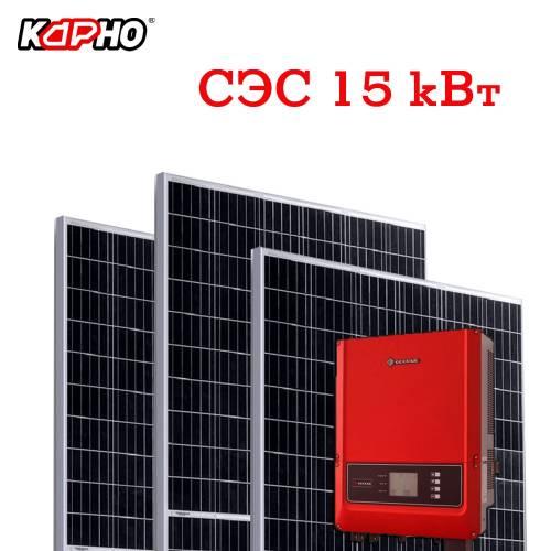 Комплект для самостоятельного монтажа солнечной электростанции  15 кВт