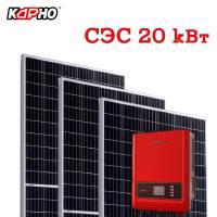 Комплект для самостоятельного монтажа солнечной электростанции  20 кВт
