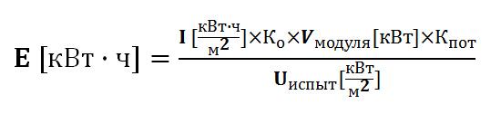 формула расчета для солнечных панелей