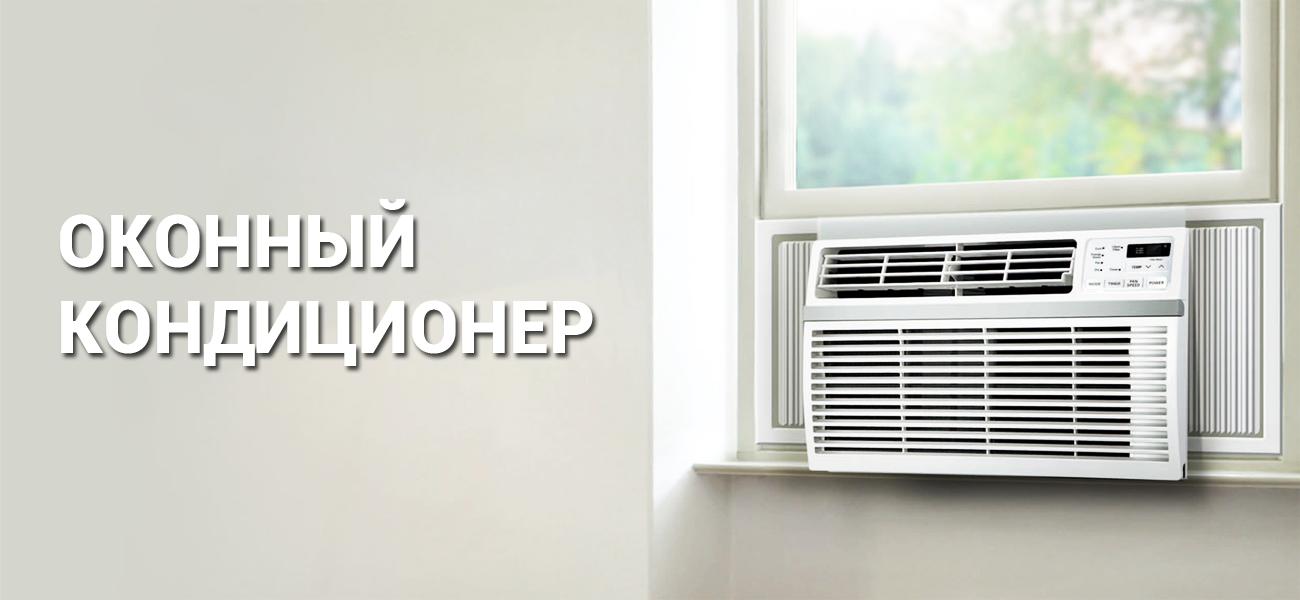 Віконні кондиціонери