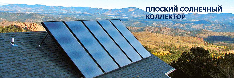 Плоский солнечный коллектор Киев
