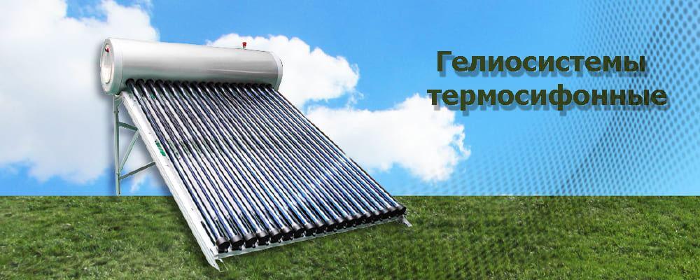 гелиосистема термосифонная
