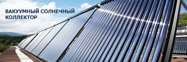 Вакуумний сонячний колектор в Києві, Україні