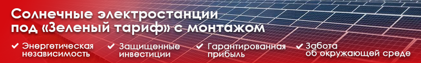 Энергосберегающие технологии - Солнечные электростанции под зеленый тариф