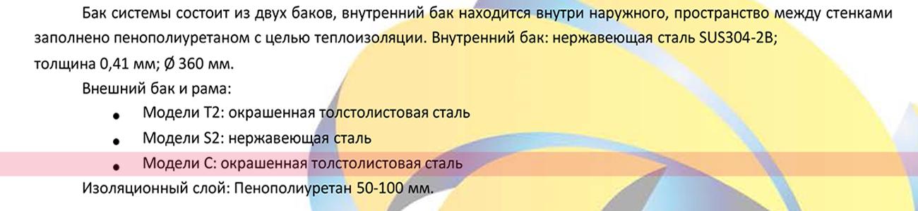солнечный коллектор Altek SP-C-15