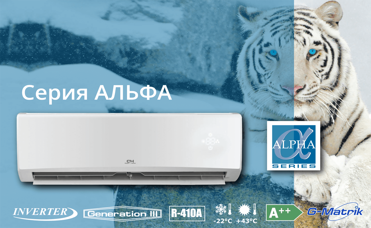 кондиционер Cooper&Hunter Alfa Inverter CH-S09FTXE WI-FI