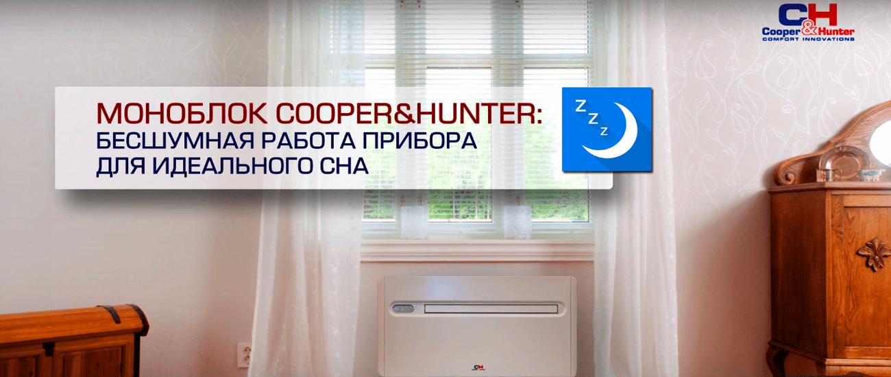 кондиционер моноблок Cooper&Hunter CH-VC13TH
