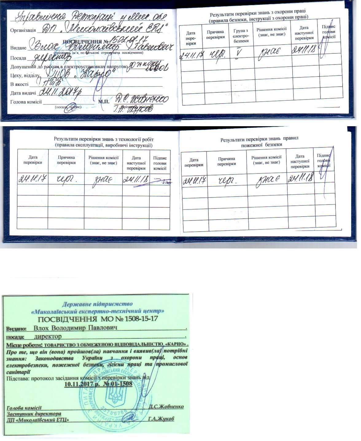 допуск по электробезопасности и удостоверение по охране труда