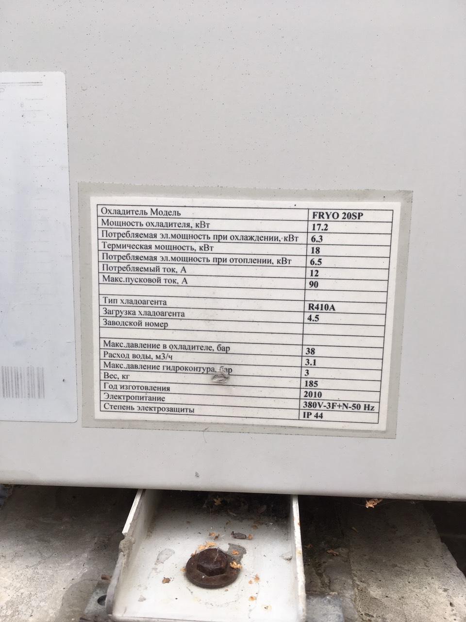 Продается тепловой насос Воздух-Вода 18кВт