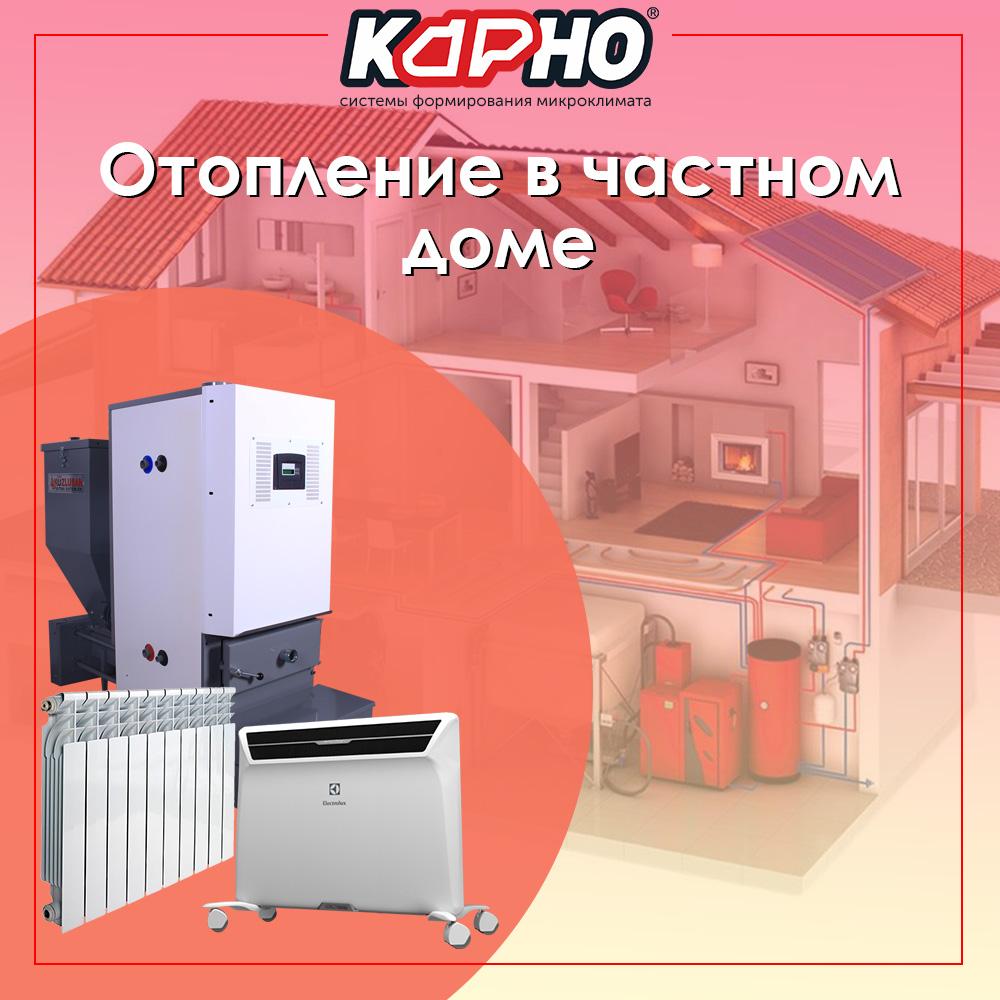 система опалення приватного будинку