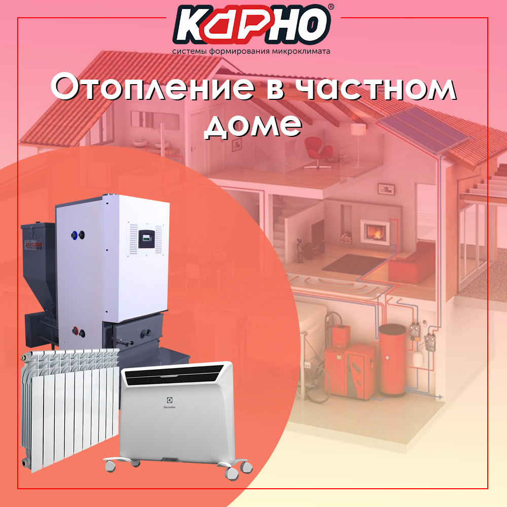 выгодное отопление частного дома