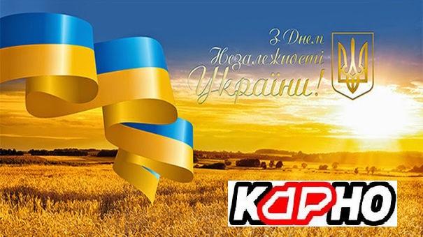 Колектив компанії Карно вітає з Днем незалежності України 2018